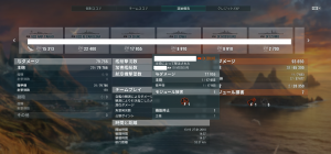 /World of Warships 2018_01_27 13_43_26 - コピー.png