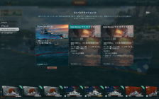 /World of Warships 2020_02_13 21_54_16.png