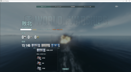 /World of Warships 2020_05_18 12_47_52 - コピー.png